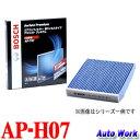 高性能エアコンフィルター ホンダ車用 AP-H07 ボッシュ アエリストプレミアム 抗ウィルスタイプ アレル物質抑制 抗菌 消臭/脱臭 花粉 PM2.5対策