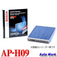 高性能エアコンフィルター ホンダ車用 H09 AP-H09 ボッシュ アエリストプレミアム 抗ウィルスタイプ アレル物質抑制 抗菌 消臭/脱臭 花粉 PM2.5対策