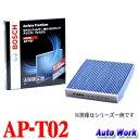 高性能エアコンフィルター トヨタ車用 AP-T02 ボッシュ アエリストプレミアム 抗ウィルスタイプ アレル物質抑制 抗菌 消臭/脱臭 花粉 PM2.5対策