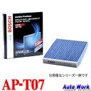 高性能エアコンフィルター トヨタ/スバル車用 AP-T07 ボッシュ アエリストプレミアム 抗ウィルスタイプ アレル物質抑制 抗菌 消臭/脱臭 花粉 PM2.5対策