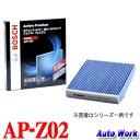 高性能エアコンフィルター マツダ車用 AP-Z02 ボッシュ アエリストプレミアム 抗ウィルスタイプ アレル物質抑制 抗菌 消臭/脱臭 花粉 PM2.5対策