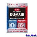 プレミアムオイル添加剤 DUALUB デュアルブ KURE オイルシステム F-2120-13J 02P03Dec16