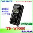 CARMATE カーメイト TE-W9000 リモコンエンジンスターター W9000