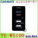 CARMATE カーメイト TE-W5100 リモコンエンジ...