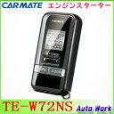 CARMATE カーメイト TE-W72NS リモコンエンジンスターター 日産 プッシュスタート車用