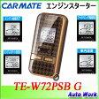 CARMATE カーメイト TE-W72PSBG リモコンエンジンスターター プッシュスタート車用 限定ゴールドカラー