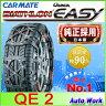 タイヤチェーン 非金属 バイアスロン クイックイージー QE2 165/55R14,165/70R12,155/70R13,155/80R12,145/80R13(夏)等 非金属 タイヤチェーン カーメイト