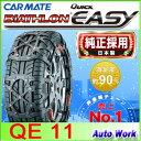 日本で一番販売実績のある非金属タイヤチェーン