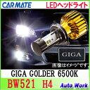【エントリーでポイント5倍〜】カーメイト LEDヘッドライト BW521 H4 Hi/Lo GIGA ゴールダー 6500k 車検対応 3年保証