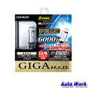 カーメイト GIGA 純正交換HIDバルブ デュアルクス パーフェクトスカイ D4R/D4S GXB960 6000ケルビン 日本製 3年保証