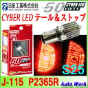 サイバーLED FIFTY S25 ダブル レッド 1個 LED テールランプ&ストップランプ 日星工業 P2365R J-115 車検対応 02P03Dec16