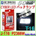 サイバーLED FIFTY T16 1個 LEDバックランプ 6500K 日星工業 P2366W J-116