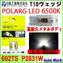 LED T10 ウェッジ球 2個 12V 24V POLARG LED6500K 日星工業 602TS P2831W 超拡散 ルーム球 ポジションランプ ナンバー灯