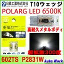 LED T10 ウェッジ球 2個 12V 24V POLARG LED6500K 日星工業 602TS P2831W 超拡散 ルーム球 ポジションランプ ナンバー灯 02P03Dec16
