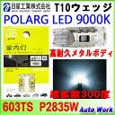 LED T10 ウェッジ球 2個 12V 24V POLARG LED 9000K 日星工業 603TS P2835W 超拡散ホワイト光 ルームランプ ポジションランプ ナンバー灯