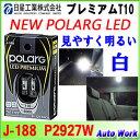 日星工業 LED 5000K T10 ウェッジ球 2個 NEW POLARG LED PREMIUM
