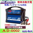 【数限定1000円クーポン有】全自動 バッテリー充電器 12V ACデルコ AD-0002 バッテリー 充電器
