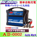 全自動 バッテリー充電器 12V ACデルコ AD-0002 バッテリー 充電器 02P03Dec16