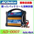 【数限定1000円クーポン有】全自動 バッテリー充電器 12V ACデルコ AD-0007 バッテリー 充電器