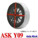 オートソック Y09 軽自動車専用 145/80R12,145/80R13,155/65R13 タイヤチェーン 非金属 布製 AutoSock