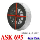 オートソック ハイパフォーマンス 695 215/60R17,235/50R18,245/35R20 等 タイヤチェーン 非金属 布製 AutoSock