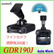 ショッピングドライブレコーダー 【5/22よりエントリーでP5倍】GARMIN ガーミン GDR190J GPS搭載ドライブレコーダー 1210801 駐車監視 動体検知