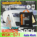 非金属タイヤチェーン バイスソック S71 weissenfels WSK-S71 155/65R14 145/80R13 165/55R15等 降雪用布チェーン