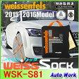 非金属タイヤチェーン バイスソック S81 weissenfels WSK-S81 195/60R16 205/65R15 205/50R17等 降雪用布チェーン