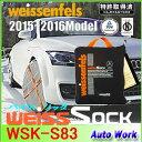 非金属タイヤチェーン バイスソック S83 weissenfels WSK-S83 195/70R15 205/60R16 225/45R18等 降雪用布チェーン