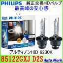 フィリップス 純正交換HIDバルブ D2S専用 アルティノンHID 6200K 85122GXJ PHILIPS Ultinon GX 車検対応