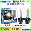 フィリップス 純正交換HIDバルブ D4S専用 アルティノンHID 6200K 42402GXJ PHILIPS Ultinon GX 車検対応