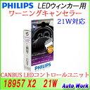 PHILIPS LEDウインカー 12763 X2 取付用抵抗 キャンバス LED ワーニングキャンセラー 18957 X2
