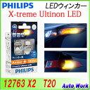 フィリップス LED ウインカー T20 ウェッジ球 アンバー 2個 PHILIPS X-treme Ultinon 12763 X2  エクストリーム アルテ...