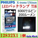 LED バックランプ T16 シングル 1個 ホワイト 200ルーメン PHILIPS T-16 12832X1 X-treme Ultinon LED 3年保...