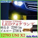 フィリップス LEDフォグランプ H8/H11/H16 エクストリーム アルティノン PHILPS 12793 UNI X2 2700k イエロー光