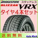 ★新品スタッドレスタイヤ 4本セットブリヂストン ブリザック VRX 205/60R16 BRIDGESTONE BLIZZAK VRX 4本 2014製 代引不可