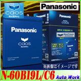 カオス CAOS 60B19L パナソニック ブルーバッテリー N-60B19L/C6 40B19L 38B19L 等 互換 適合