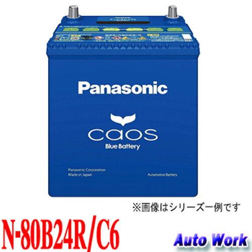 カオス CAOS 80B24R パナソニック ブルーバッテリー N-80B24R/C6 46B24R 55B24R 等 互換 適合