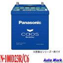 カオス CAOS 100D23R パナソニック ブルーバッテリー N-100D23R/C6 55D23R 65D23R 75D23R 等 互換 適合