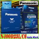 カオス CAOS 100D23L パナソニック ブルーバッテリー N-100D23L/C6 55D23L 65D23L 75D23L 等 互換 適合