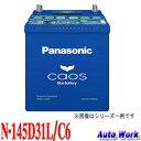 カオス CAOS 145D31L パナソニック ブルーバッテリー N-145D31L/C6 D31L 95D31L 105D31L 115D31L 等 互換 適合