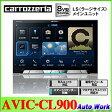パイオニア カロッツェリア サイバーナビ AVIC-CL900 地デジチューナー内蔵 AV一体型 メモリーナビ 02P03Dec16