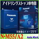 カオス caosISS N-M55/A2 アイドリングストップ車用 パナソニック N-M55/A2