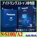 カオス caosISS N-S100/A2 アイドリングストップ車用 パナソニック S100/A2