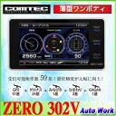COMTEC コムテック ZERO 302V 超高感度GPS レーダー探知機 データ更新無料 OBD2対応