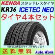 ★新品スタッドレスタイヤ 4本セット KENDA KR36 165/55R14 72Q ケンダ ICETEC NEO 代引不可 02P03Dec16