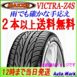 ★2本以上送料無料 新品タイヤ 225/45R18 マキシス MA-Z4S Victra Z4S MAXXIS 225/45ZR18 95W 1本 代引不可