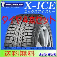 �ߥ�����X-ICEXI3