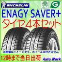 MICHELIN ENARGY SAVER+ 進化した安全性で安心感がプラスされた低燃費タイヤ。