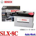 BOSCH ボッシュ シルバーX SLX-8C 輸入車用 86Ah 810A シルバー合金バッテリー
